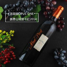 平民贵族,神之水滴酒款!霹雳山红葡萄酒2014