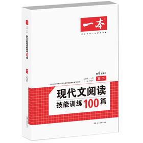 2018新人教版 一本现代文阅读技能训练100篇 高二 高中生课外阅读技能训练 第6次修订
