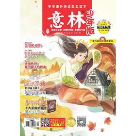 意林少年版 2017年第21期(十一月上 半月刊)少儿书籍 杂志期刊