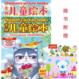 意林儿童绘本 2017年11上下 随书附赠 烫金换装贴画+精美故事贴纸 扫码领取有声动画版啦