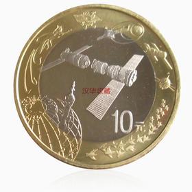 2015中国航天纪念币
