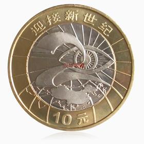 千禧年迎接新世纪纪念币 2000年发行