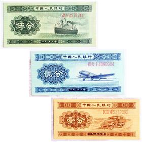 第二套人民币1分、2分、5分长号分币【收藏品  金银币  钱币  纪念品  礼品  熊猫币  生肖  狗年礼物  艺术】