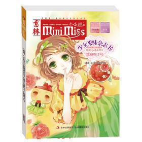 意林-焦糖布丁号 小小姐 少女果味杂志书 纯美小说系列