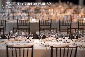 【校友专享】2017风土大会 · 名庄庄主尊享晚宴