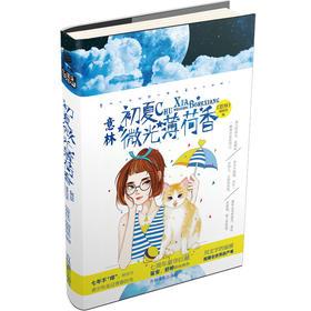 意林小说 初夏微光薄荷香 青少年读物