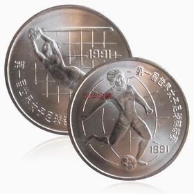 1991第一届世界女子足球锦标赛纪念币 一套2枚