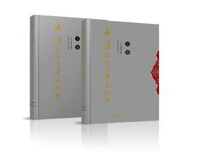 汉语方言学大词典-【签名版限量出售】如需要请选择签名版版本