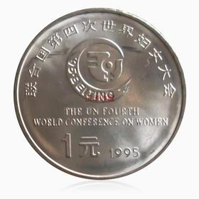 世妇会纪念币 联合国第四次世界妇女大会纪念币