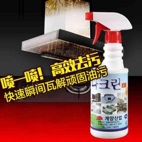 【买2送1,韩国进口】快速瞬间瓦解顽固污渍,高效洁净,轻松告别污垢