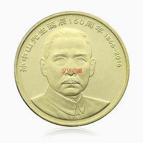 孙中山诞辰一百五十周年纪念币