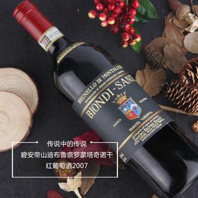 传说中的传说!碧安帝山迪布鲁奈罗蒙塔奇诺干红葡萄酒2007