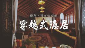 徽州丨百年官邸的穿越式隐居