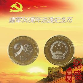 中国人民解放军建军90周年纪念币 建军流通币纪念币(币加包装盒)
