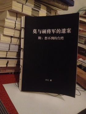 莫与硕将军遗案(孙民著,手工书)