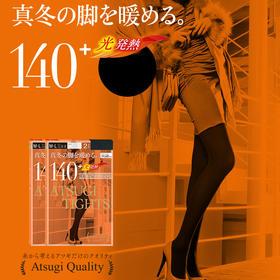 日本超人气厚木 ATSUGI TIGHTS 光发热丝袜(2双装)!发热袜保暖系列!不勾丝、美腿、显瘦、保暖!秋冬秀美腿必备,日本妹子人手N双!