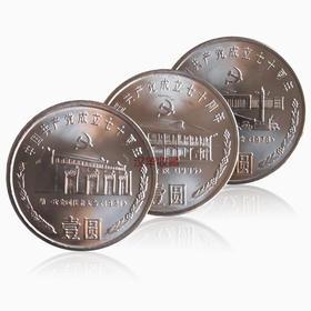 建党70周年纪念币 中国共产党成立70周年纪念硬币 一套3枚