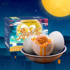 预售3月1号发货【精选红树林海鸭蛋】传统黄泥腌制, 天然香醇,送礼老少皆宜