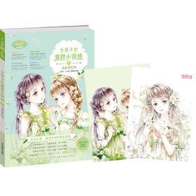 意林小小姐 女孩子的清甜小说绘2 浅草茉莉号