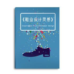 《鞋业设计灵感》鞋子设计原来可以这样简单