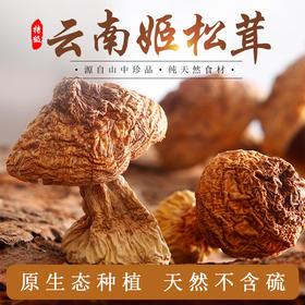 云南特级姬松茸 云南干货特产 野生松茸菌菇 巴西蘑菇