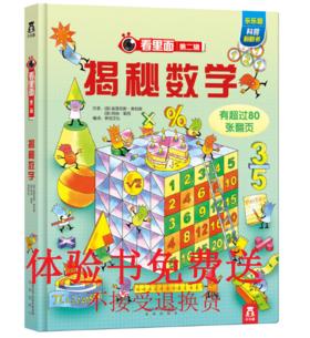 《乐乐趣体验书》看里面第二辑-揭秘数学
