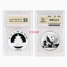 2016中国熊猫普制银币 30g 封装版