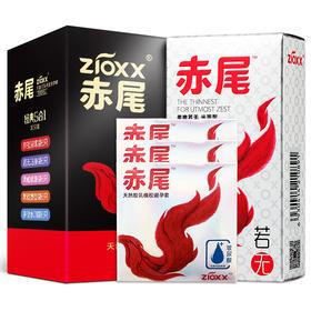 赤尾避孕套玻尿酸超薄安全套女用男用情趣型成人性用品计生套礼盒