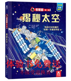 《乐乐趣体验书》看里面第二辑-揭秘太空