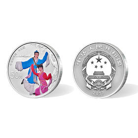 中国戏曲艺术(黄梅戏)150克银质纪念币