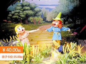 儿童剧《绿野仙踪》即将开启!一场寻找爱与勇气的奇幻冒险!