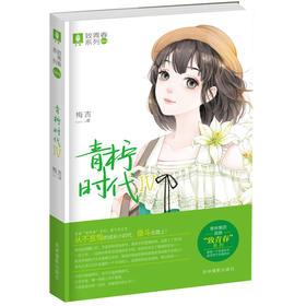 意林 青柠时代4 致青春系列 实力作者梅吉 打造纯美正能量青春大戏