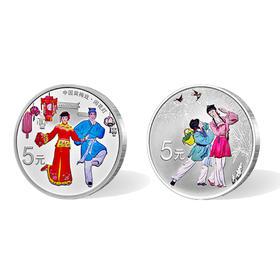 中国戏曲艺术(黄梅戏)银质纪念币套