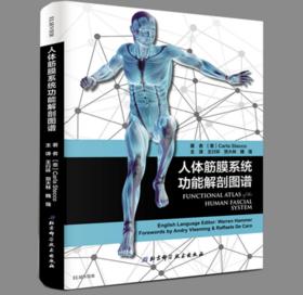 【包邮】人体筋膜系统功能解剖