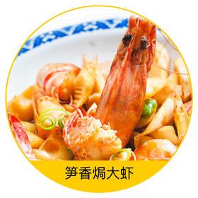 笋香焗大虾   大厨配方,用笋中独特的氨基酸调出虾的鲜味,只选用当天新鲜的虾制作