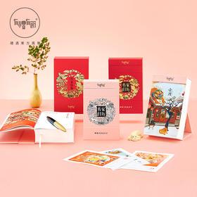 2018年《传家日历》创意简约小清新桌面台历手绘中国风手撕历