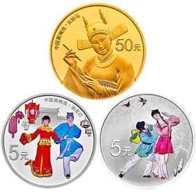 中国戏曲艺术(黄梅戏)金银纪念币套装、单枚银币、银币套装【收藏品  金银币  钱币  纪念品  礼品  熊猫币  生肖  狗年礼物  艺术】