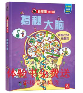 《乐乐趣体验书》看里面第二辑-揭秘大脑