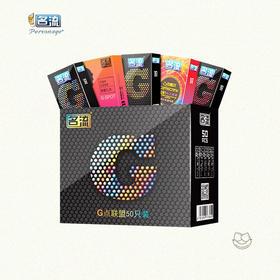 名流避孕套安全套 G点50只装润滑剂大颗粒螺纹延时持久超级组合安全套