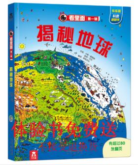 《乐乐趣体验书》看里面第一辑-揭秘地球