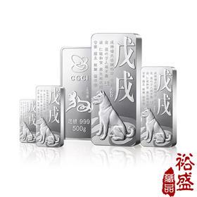 2018戊戌(狗)年贺岁银条 | 基础商品