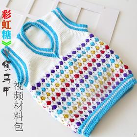 棒针编织彩虹糖v领马甲毛衣材料包小辛娜娜编织宝宝毛线毛衣工具