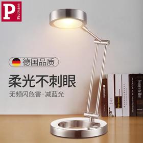 德国Paulmann护眼灯 畅销欧洲40国 德国教授和留学生最爱的护眼灯