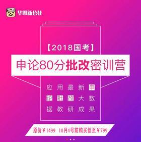 2018国考|申论 成公三宝(图书+课程+批改) 华图新公社最新教研成果集成精品