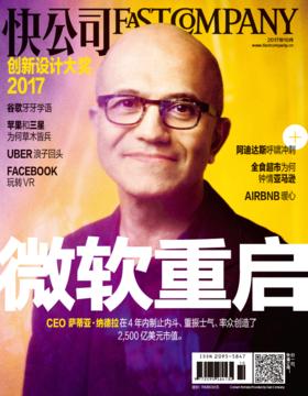微软重启  2017年10月刊