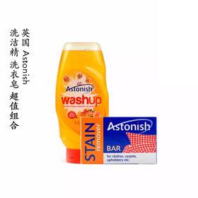 英国 Astonish 洗洁精+洗衣皂 限时折扣