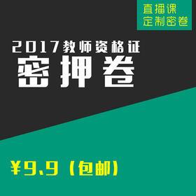 【考前密卷+直播解析】2017教师资格证考前密押卷