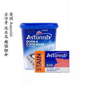 英国 Astonish 去污膏+洗衣皂 超值组合 限时折扣