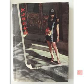 我这样的女模(黄雯著 江苏文艺出版社 2009)