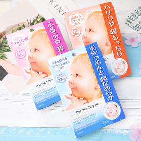 日本Mandom曼丹婴儿肌胶原蛋白玻尿酸面膜5片